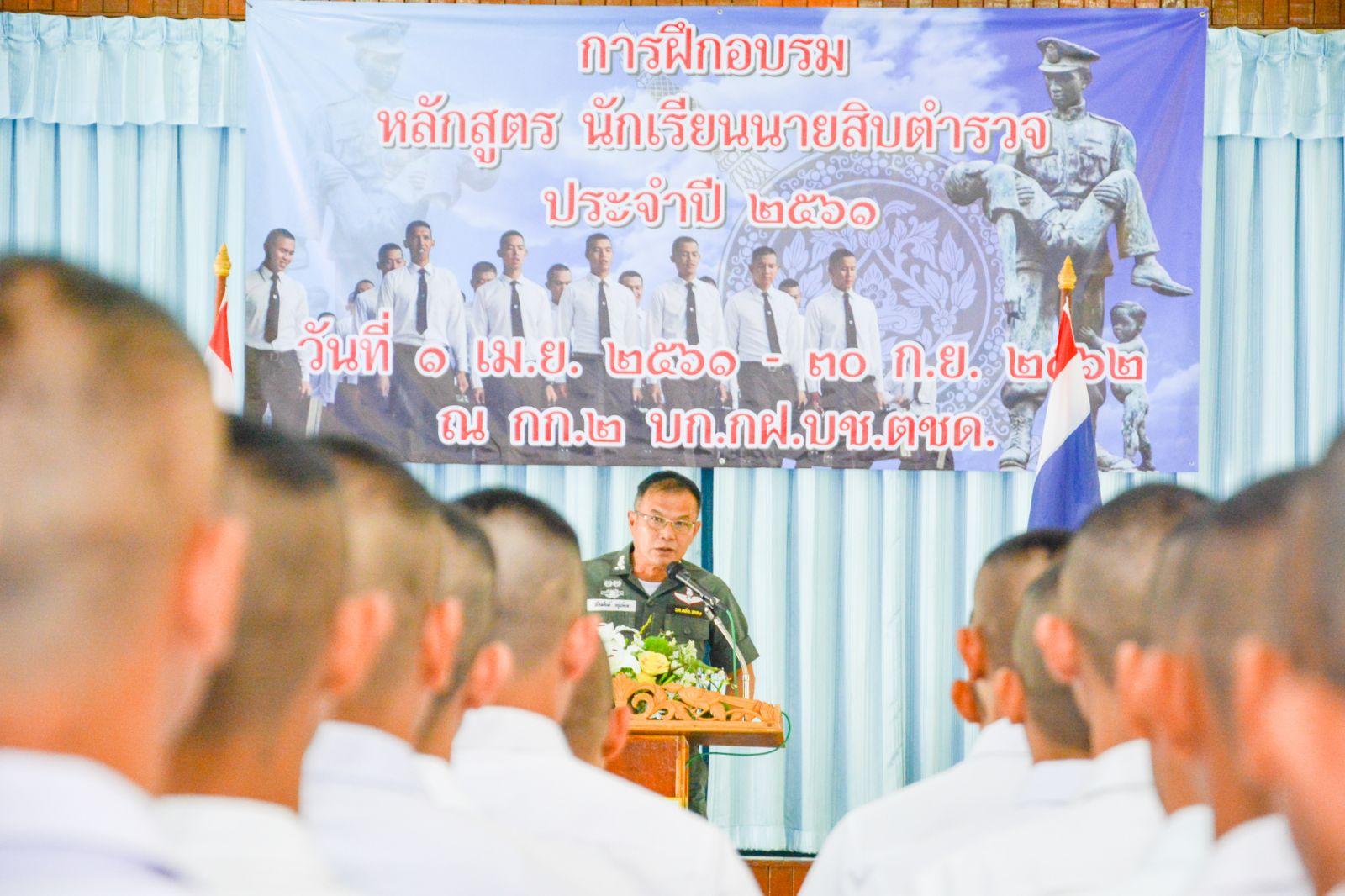 พิธีเปิดการฝึกอบรมหลักสูตรนักเรียนนายสิบตำรวจ ประจำปี 2561