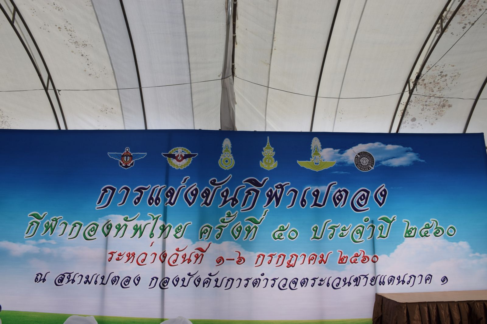 การแข่งขันกีฬาเปตอง กีฬากองทัพไทย ครั้งที่ ๕๐ ประจำปี ๒๕๖๐